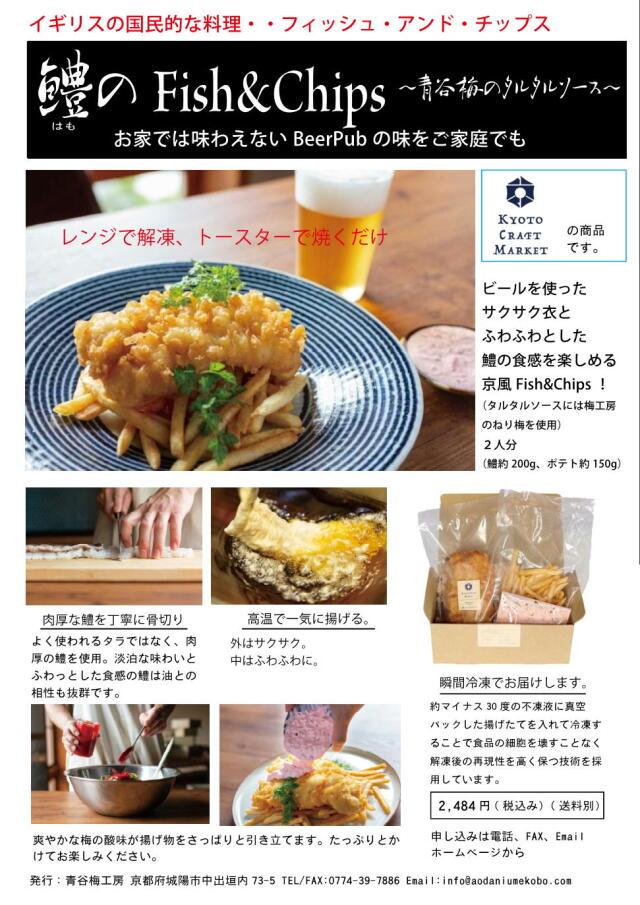 鱧のFish&Chipsポスター